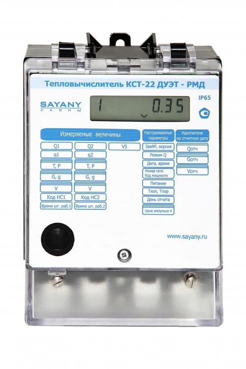 Тепловычислитель КСТ-22 Дуэт РМД