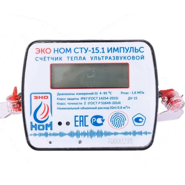 Теплосчетчик ультразвуковой СТУ-15,1-0.6И