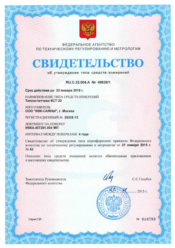Теплосчетчик КСТ-22 КОМБИК-М-i