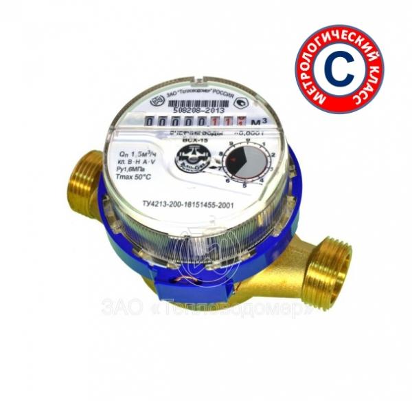 Счетчик холодной воды ВСХН-15 Класс С